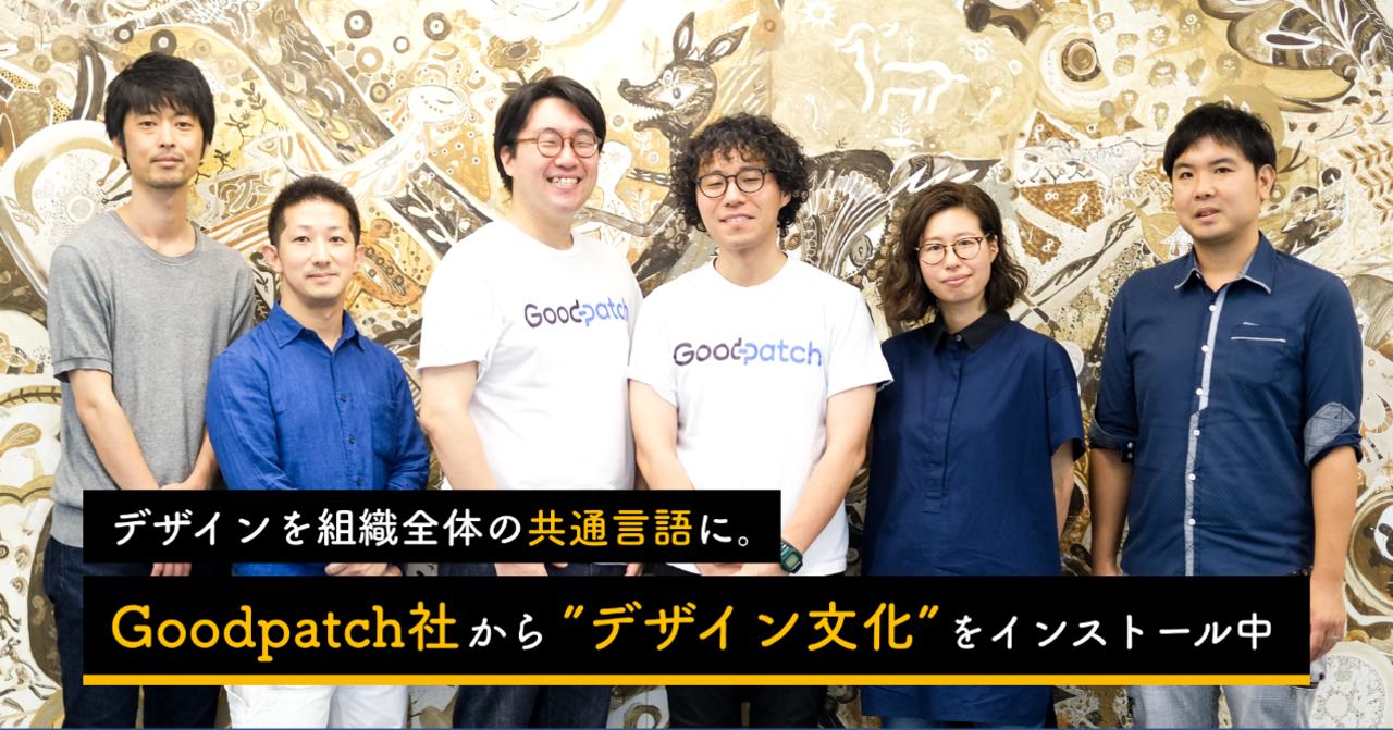 """デザインを組織全体の共通言語に。Goodpatch社から""""デザイン文化""""をインストール中!"""