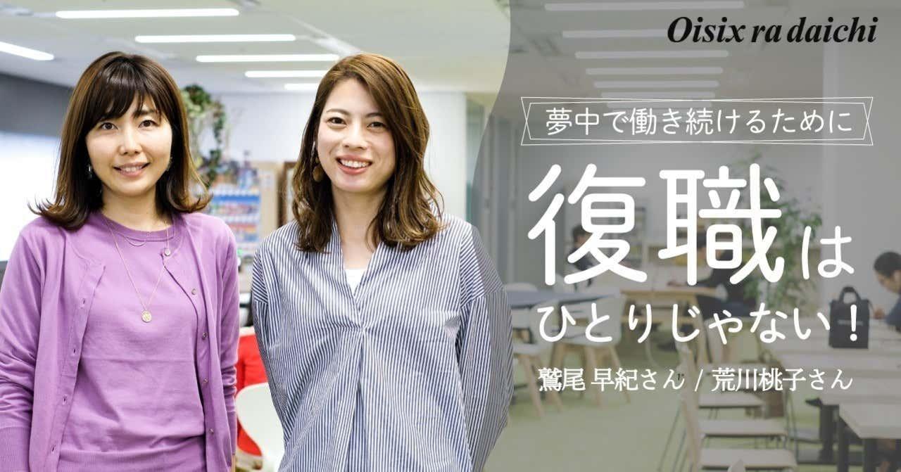 入社式があるなら復職式があってもいい! 復職率ほぼ100%のOisix ra daichiが目指す、ママが働きやすい環境づくり