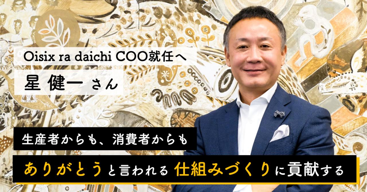 元アマゾンジャパンの星 健一さんが、オイシックス・ラ・大地 COO就任へ。 「ビジネスのスケーラビリティーは、仕組みから」