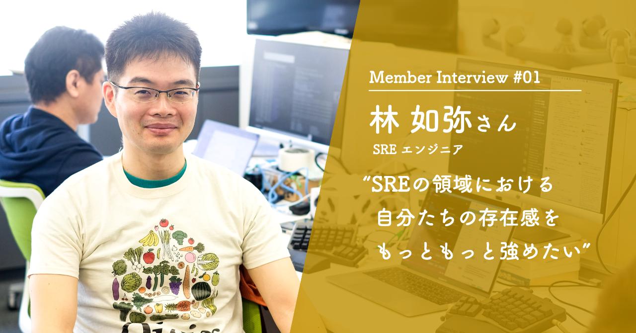 「SREと言えば、Oisix ra daichi」を目指して奮闘中。このメンバーなら、必ずできる!