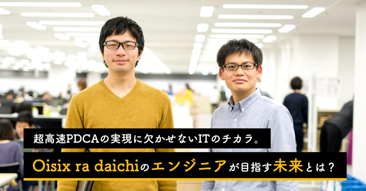 超高速PDCAの実現に欠かせないITのチカラ。Oisix ra daichiのエンジニアが目指す未来とは?