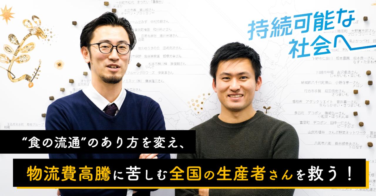 地方の食材が東京に届かなくなる? 物流危機による「負の連鎖」にどう立ち向かうか。