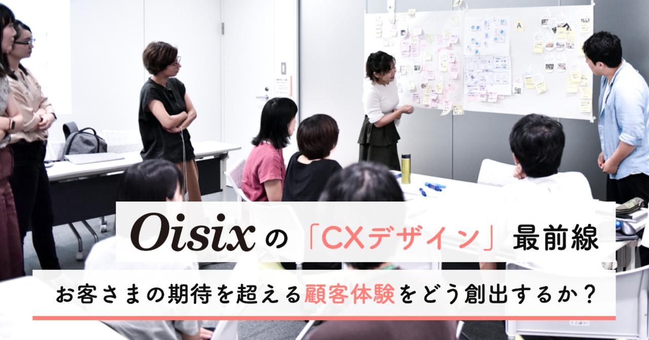 お客さまの期待を超える顧客体験をどう創出するか? Oisixの「CXデザイン」最前線。