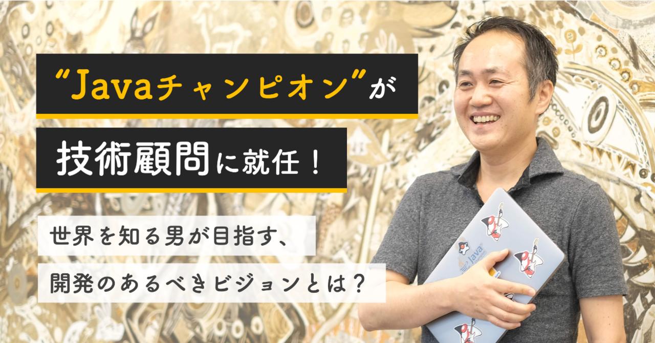 """""""Java チャンピオン""""がOisix ra daichiの技術顧問に就任。 世界を知る男が目指す開発のあるべきビジョンとは?"""