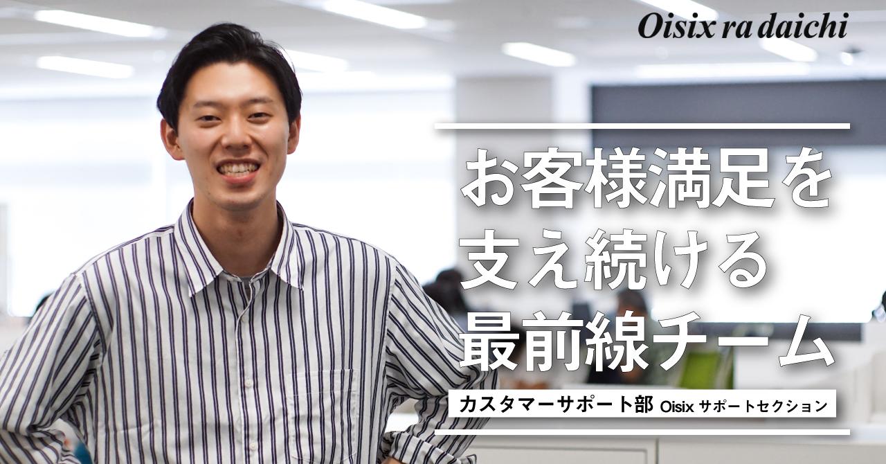 顧客を大切にするOisix ra daichiで最もお客様に寄り添う、カスタマーサポート部・Oisixサポートセクションの仕事とは?