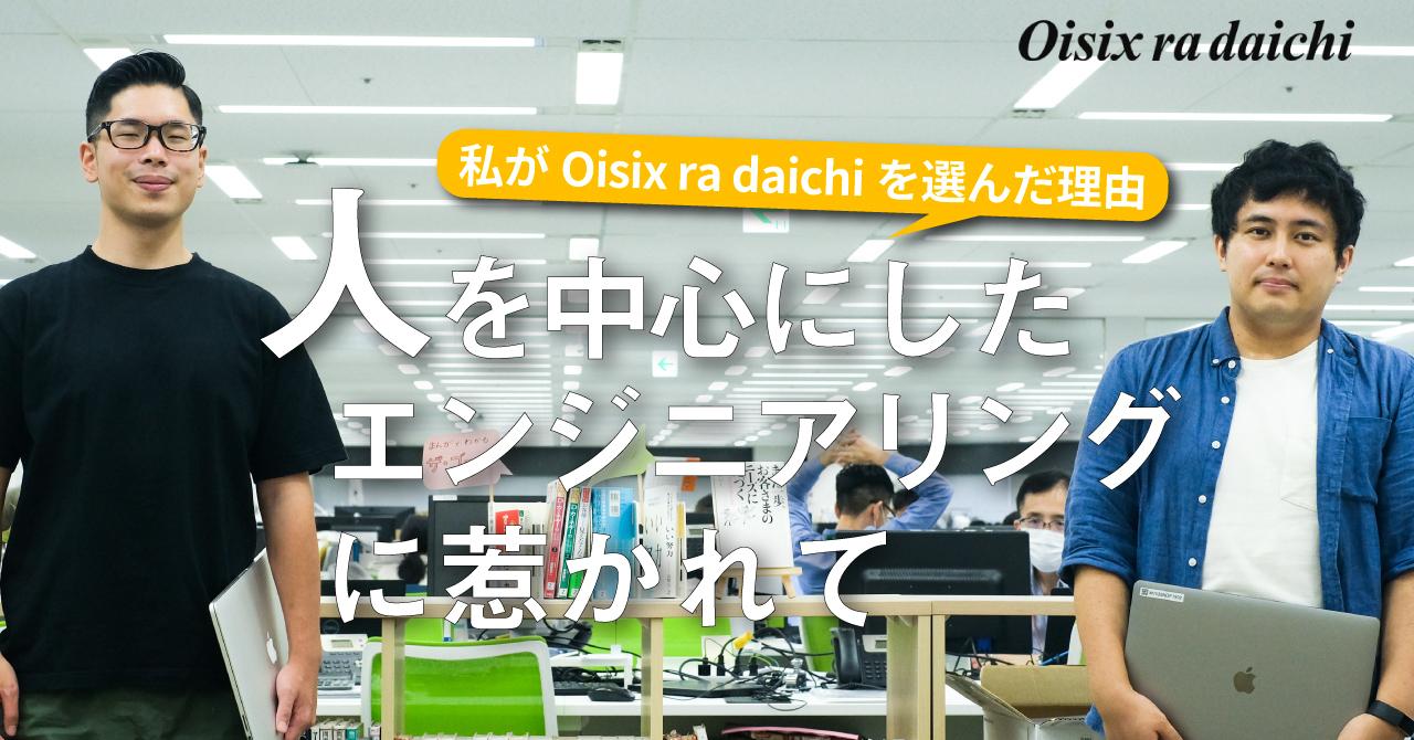 ソーシャルロボット研究室で学んだ先輩後輩のふたりが感じる、Oisix ra daichiのエンジニア文化