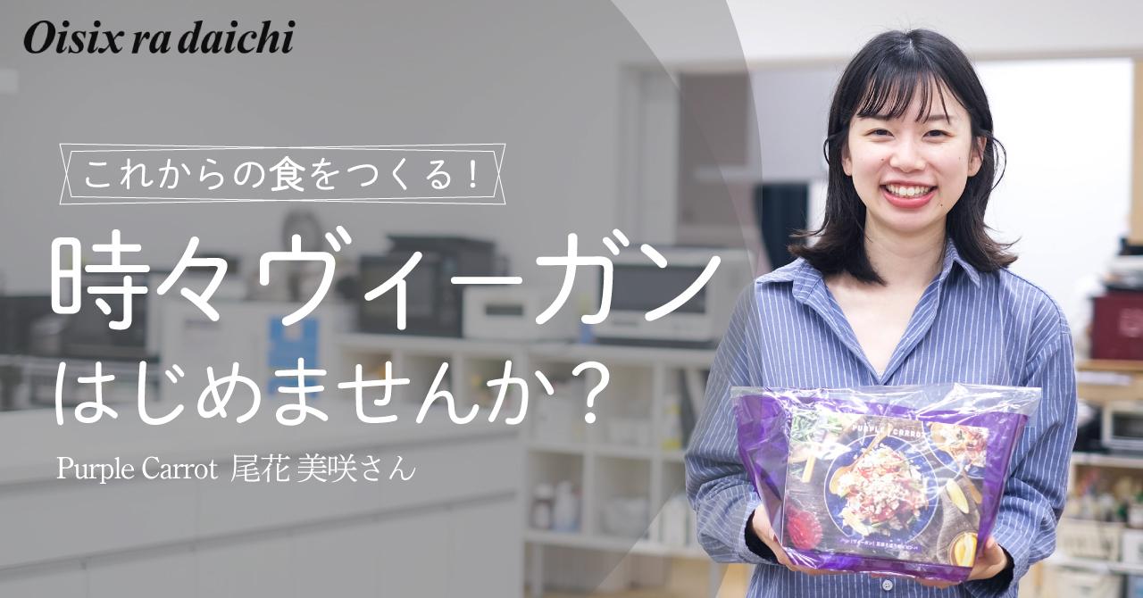 1年間で累計25万食を突破!日本でヴィーガン食の「おいしさ」を伝えるPurple Carrotの挑戦
