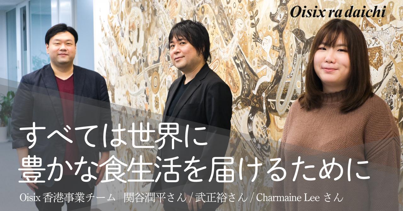 Oisix香港、創業以来の大ブレイク中!食習慣もEC文化も全く違う香港でのOisixの挑戦