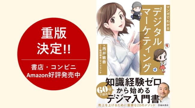 『マンガでわかるデジタルマーケティング』(西井敏恭著)が好評につき増刷