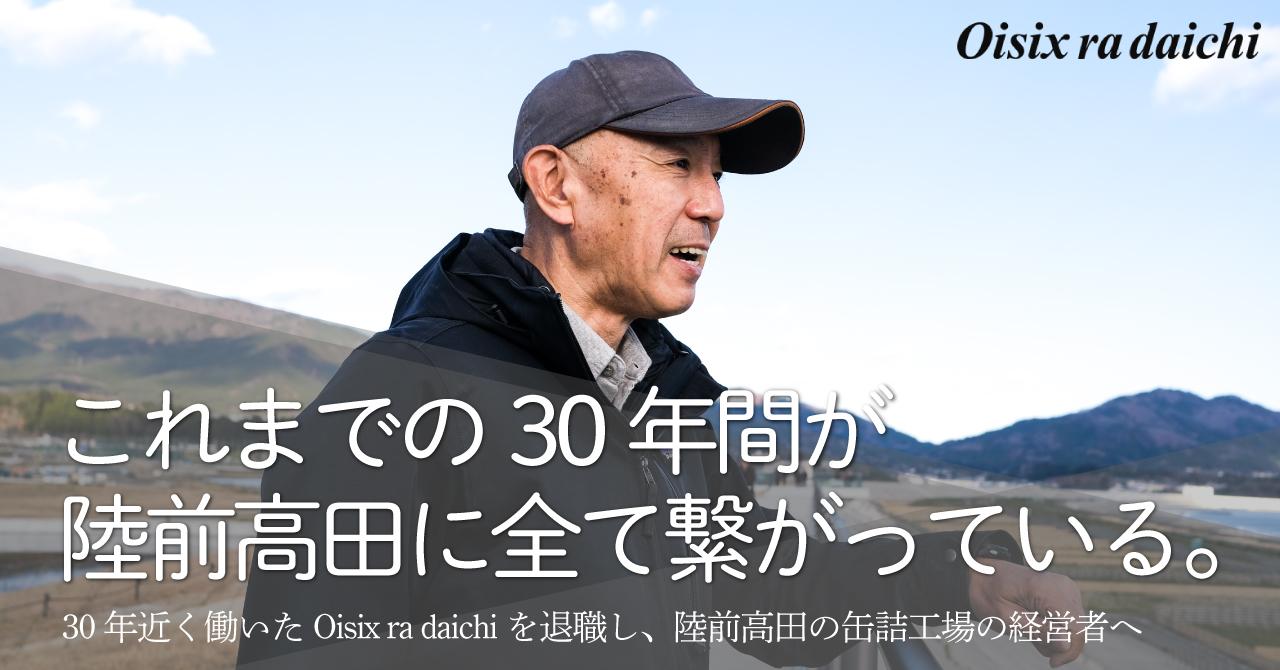 人生100年時代は、50代こそキャリアの模索が必要 ─定年直前で新しい道を選んだ吉田和生さん