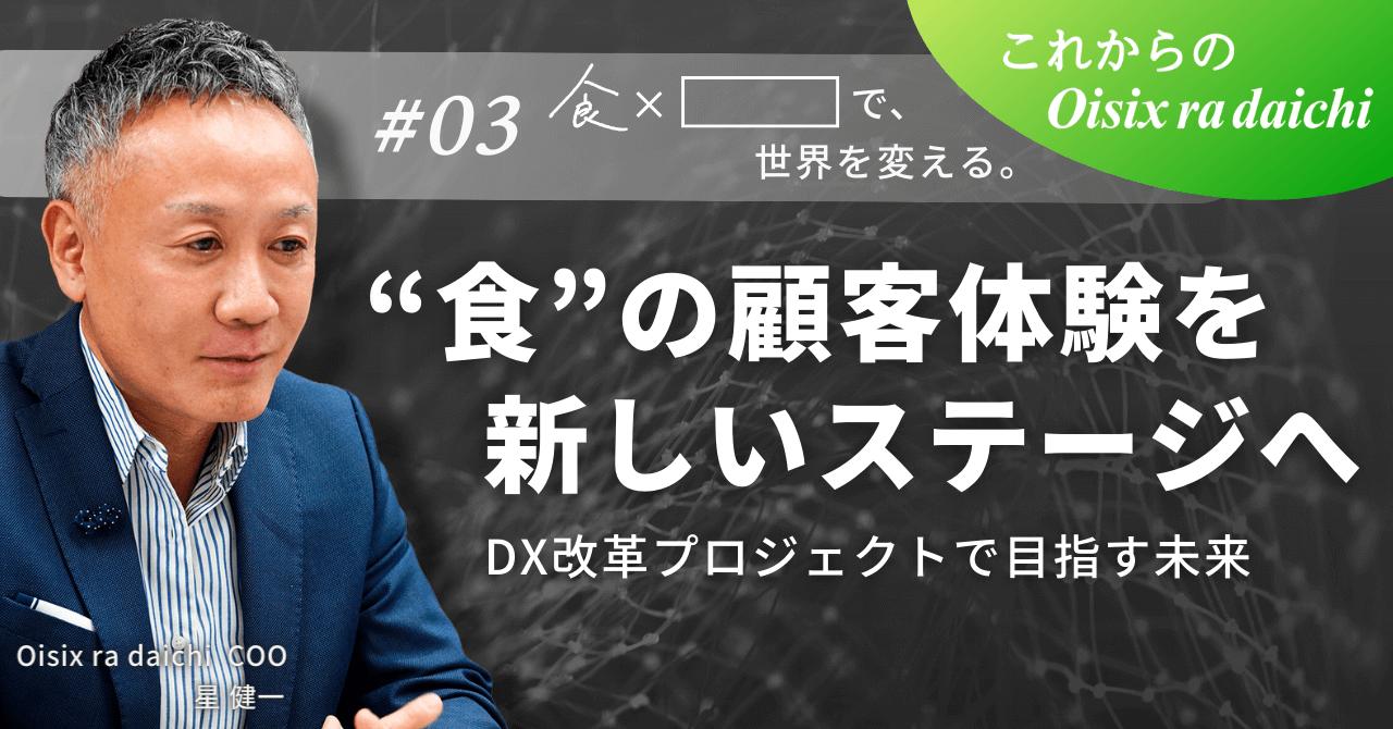 """生産性と創造性の発展にDXは不可欠。オイシックス・ラ・大地が""""DX改革プロジェクト""""で目指す未来"""