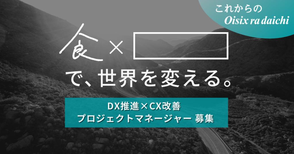 画像に alt 属性が指定されていません。ファイル名: ord_adv_dxcx-1024x536.png