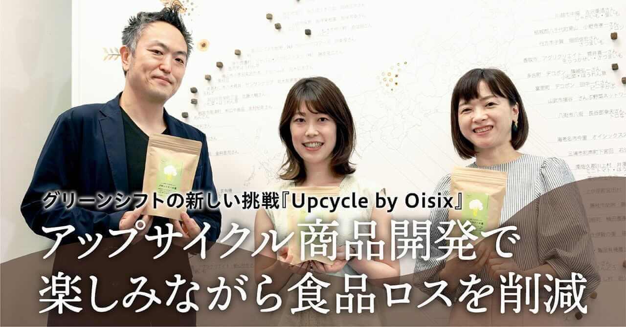 アップサイクルで食品ロスを削減! グリーンシフト担当者に聞く『Upcycle by Oisix』の展望