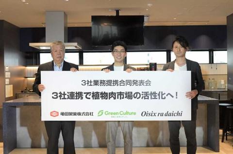 亀田製菓とオイシックスが植物肉企業と提携 フードテックで共闘